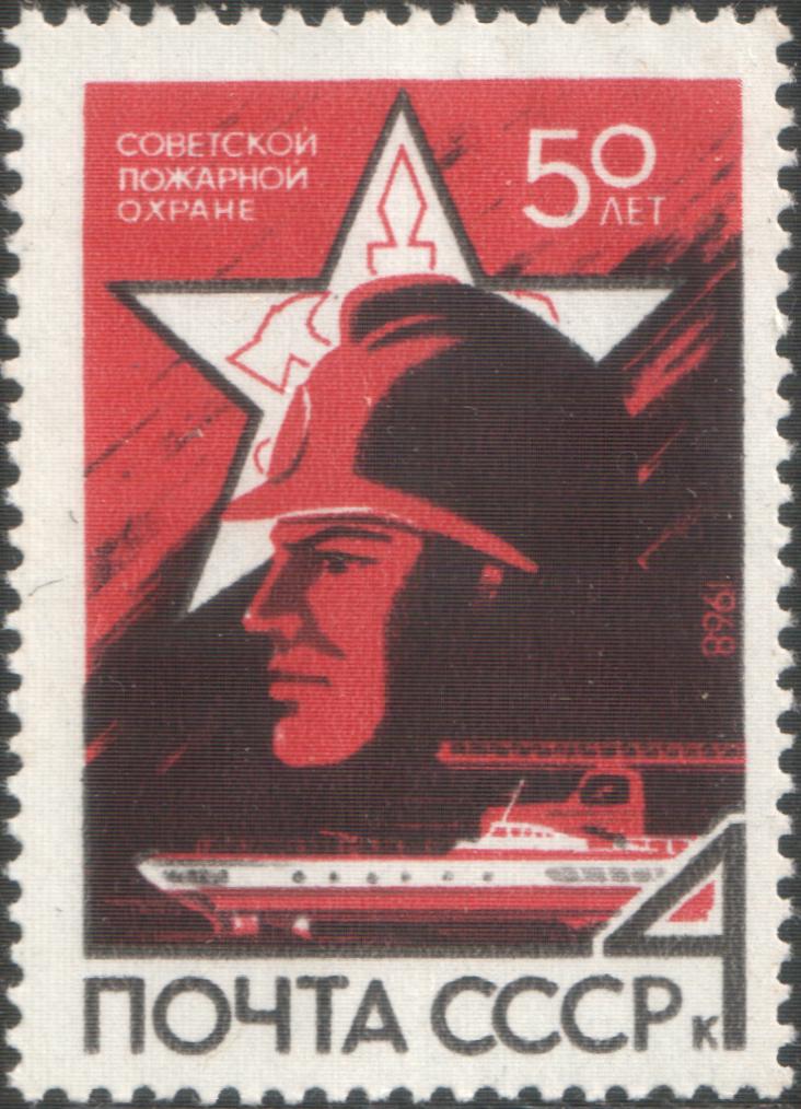Pierwsi strażacy na miejscu katastrofy w Czarnobylu nie mieli żadnej odzieży ochronnej zapobiegającej napromieniowaniu. Na ilustracji  znaczek pocztowy wydany z okazji 50 rocznicy istnienia straży pożarnej w ZSRR (domena publiczna).