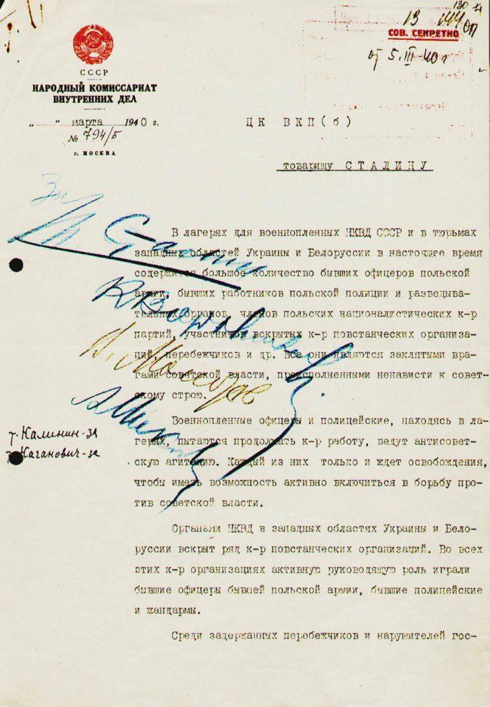Pierwsza strona notatki Berii z propozycją wymordowania polskich jeńców. Widnieją na niej podpis Stalina, Woroszyłowa, Mołotowa, i Mikojana (domena publiczna).