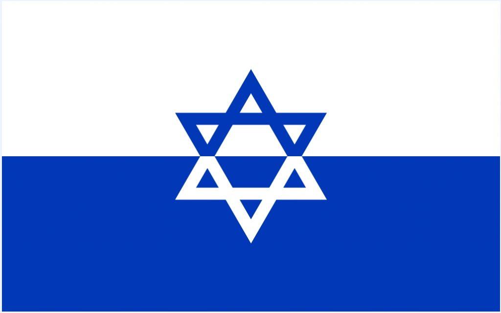 Według relacji Marka Edelmana Żydowska Organizacja Bojowa powstała 15 października 1942 roku. Na zdjęciu flaga organizacji (Meronim/CC BY-SA 3.0).