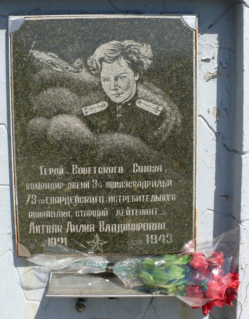 Tablica upamiętniająca Lidię Litwiak (Tov sergeant/CC BY-SA 3.0).