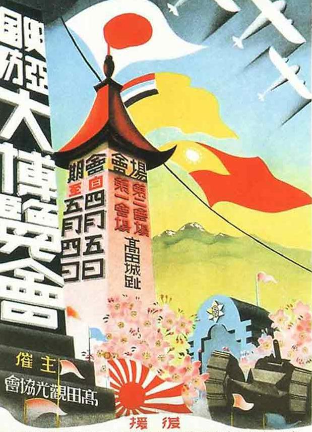 Japoński plakat propagandowy z okresu II wojny światowej.