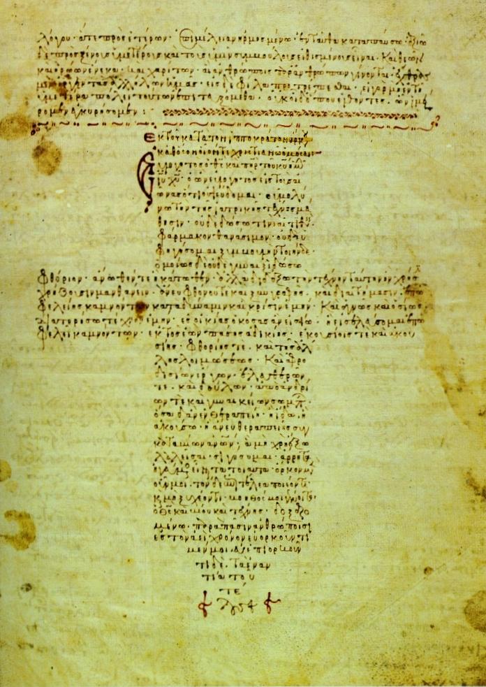 XII-wieczny bizantyjski tekst Przysięgi Hipokratesa (domena publiczna).