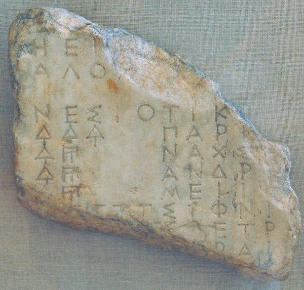 Fragment oryginalej listy członków Związku Morskiego zobowiązanych do opłacania trybutu na rzecz Aten.