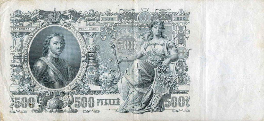 Łempickiego do poślubienia Tamary miał skusić wysoki posag. Na ilustracji 500 rubli z 1912 roku (domena publiczna).