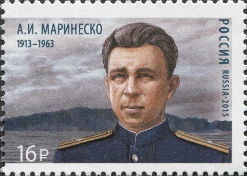 Rosyjski znaczek pocztowy upamiętniający Aleksandra Marineskę (domena publiczna).